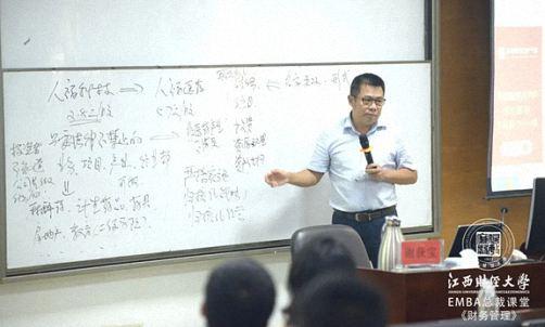财富的创造靠投资——谢获宝教授的《财务管理与价值创造》课程圆满结束55.jpg