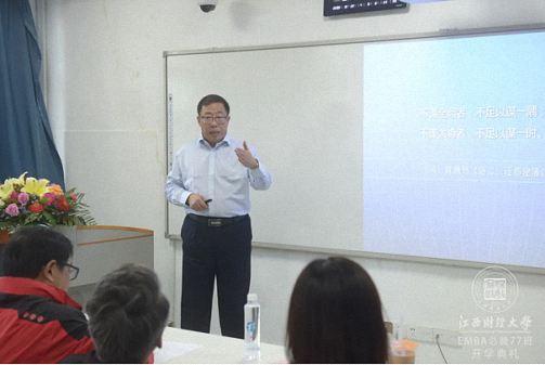 百战归来,梦想起航丨江西财经大学EMBA总裁77班开学典礼隆重举行2263.jpg