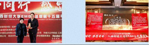 """年会丨""""同心共赢 砥砺同行""""——江西财经大学EMBA总裁第十五届年会圆满落幕2208.jpg"""