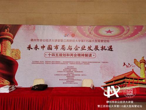 赣州非公经济大讲堂暨江西财大第115届大型高管论坛隆重举行609.jpg