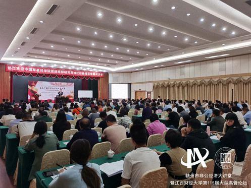 赣州非公经济大讲堂暨江西财大第115届大型高管论坛隆重举行3835.jpg