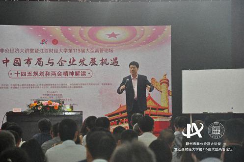 赣州非公经济大讲堂暨江西财大第115届大型高管论坛隆重举行6699.jpg