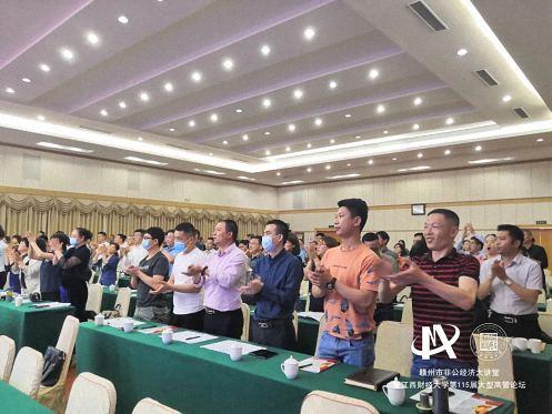 赣州非公经济大讲堂暨江西财大第115届大型高管论坛隆重举行10384.jpg