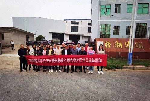 江西财大EMBA赣州总裁21班吉安片区同学企业走访交流活动941.jpg