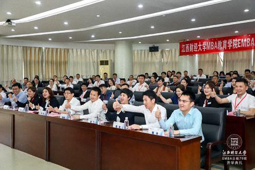 E路同行,终身学习丨江西财经大学EMBA总裁79班开学典礼隆重举行537.jpg