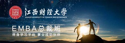 企业成长最大的瓶颈,就是老板自己——欢迎加入江西财大EMBA总裁班166.jpg