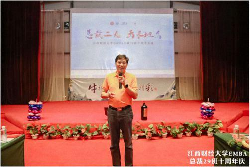 十年相伴、十年相知丨江西财大EMBA总裁29班十周年庆典521.jpg