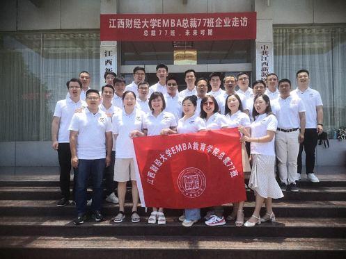 江西财大EMBA总裁77班赣东区域同学企业走访学习795.jpg