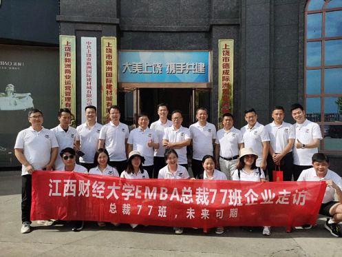 江西财大EMBA总裁77班赣东区域同学企业走访学习1061.jpg