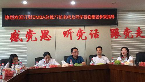 江西财大EMBA总裁77班赣东区域同学企业走访学习1116.jpg