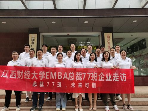 江西财大EMBA总裁77班赣东区域同学企业走访学习1288.jpg